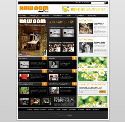 Добре дошли в новият ни сайт!