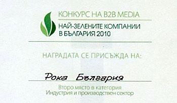 Рока България с отличие за зелена компания