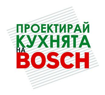 21 проекта продължават в конкурса на BOSCH