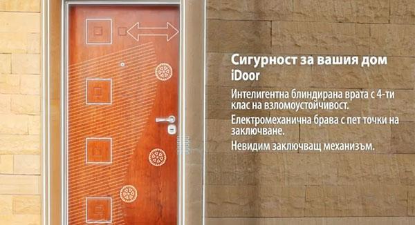 Солид 55 разработи дистанционно управление на врати