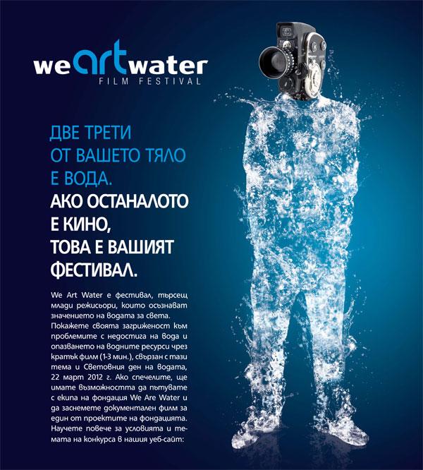 Стартира филмовият конкурс We Art Water