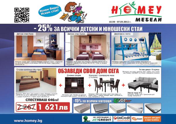 Промоция на детски стаи в Homey