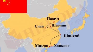 Китай – Мегаполиси
