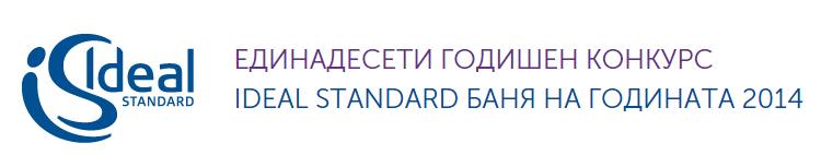 Наближава крайният срок за подаване на проекти в конкурса Ideal Standard Баня на годината 2014 [1/3]