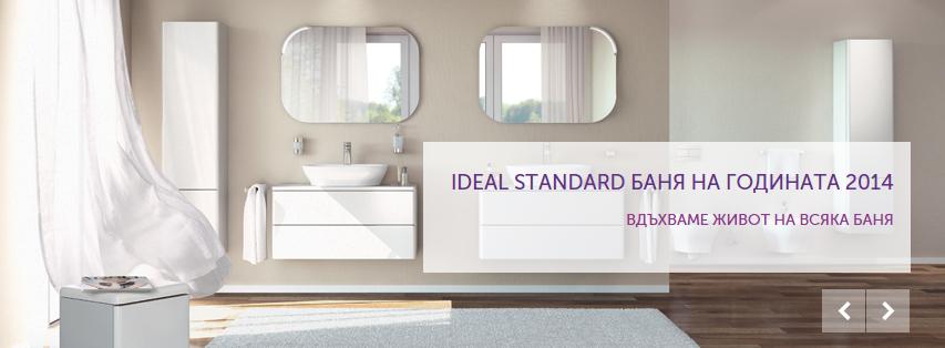 Наближава крайният срок за подаване на проекти в конкурса Ideal Standard Баня на годината 2014 [3/3]