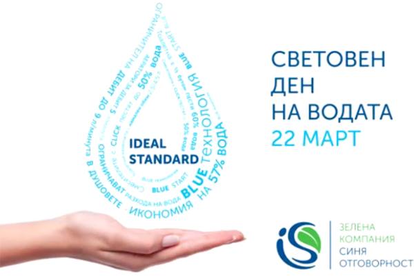 Идеал Стандарт – Видима и ученици от Севлиево отбелязаха Денят на водата със специална кампания [1/3]