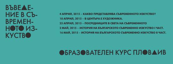 Лекции за съвременно изкуство от април в Пловдив [1/2]