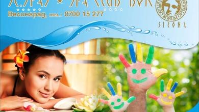 СПА за родители и игри за децата в хотели Сирона