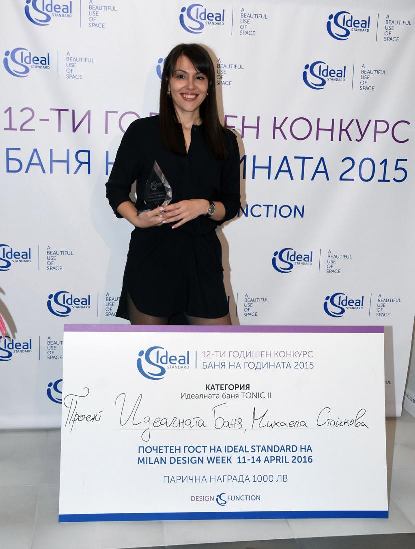 Наградиха победителите в Ideal Standard Баня на годината [3/9]