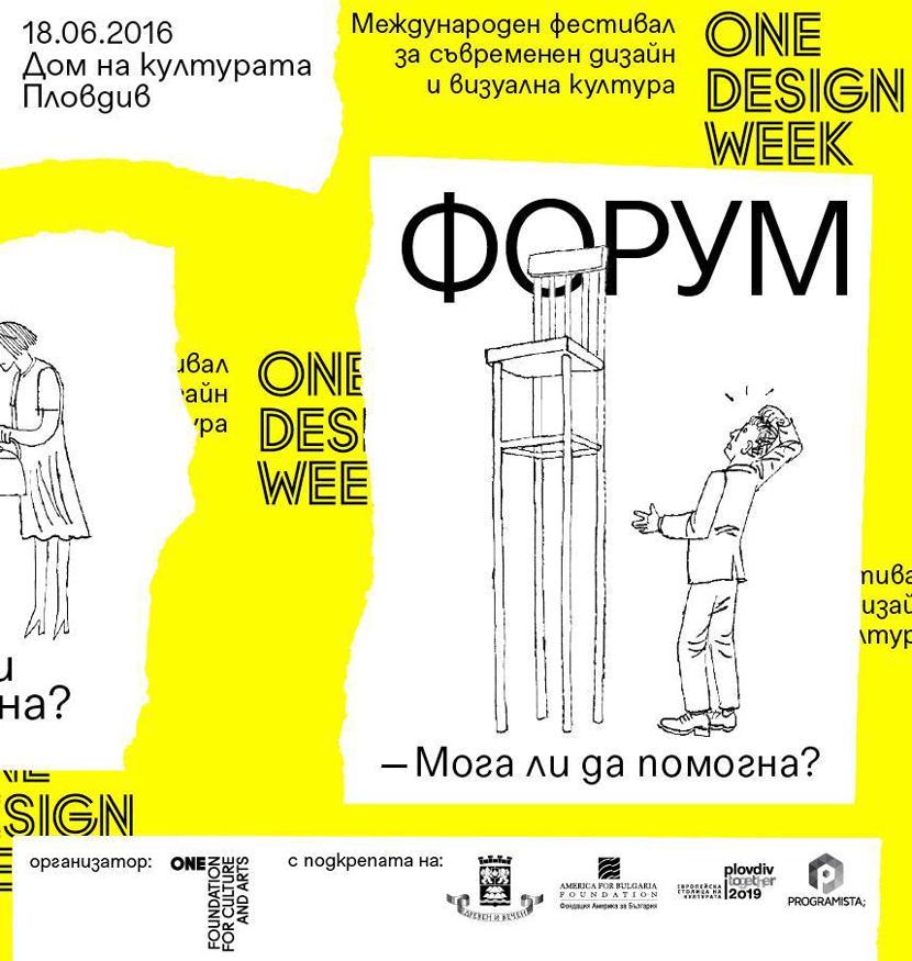 ONE DESIGN WEEK 2016 отново в Пловдив през юни [1/1]