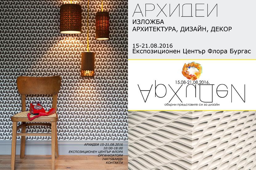 Форумът АрхИдеи обръща представите ни за дизайн [1/1]