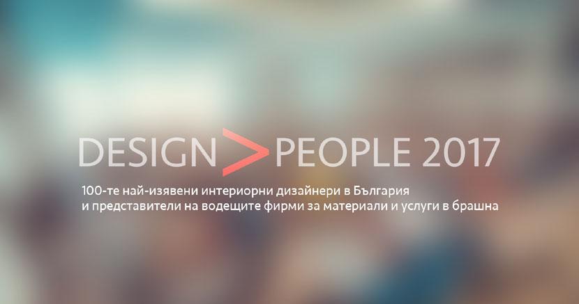Стартира второто издание на DESIGN>PEOPLE [1/3]