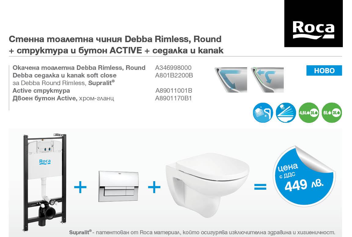 По-комфортна, хигиенична и икономична баня с Debba Rimless от Roca [1/1]