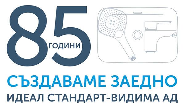 "85 години ""Идеал Стандарт – Видима"" [1/1]"