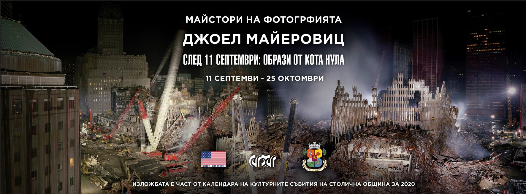 След 11-ти септември: образи от Кота Нула