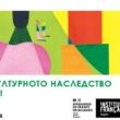 Европейски дни на наследството – София 2020