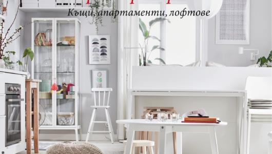 """Търсете новата книга от Библиотека Наш дом """"Отворени пространства""""!"""