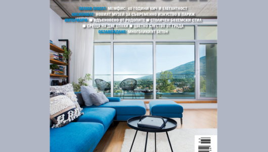 Архитектурни пътешествия с новия брой на Наш дом