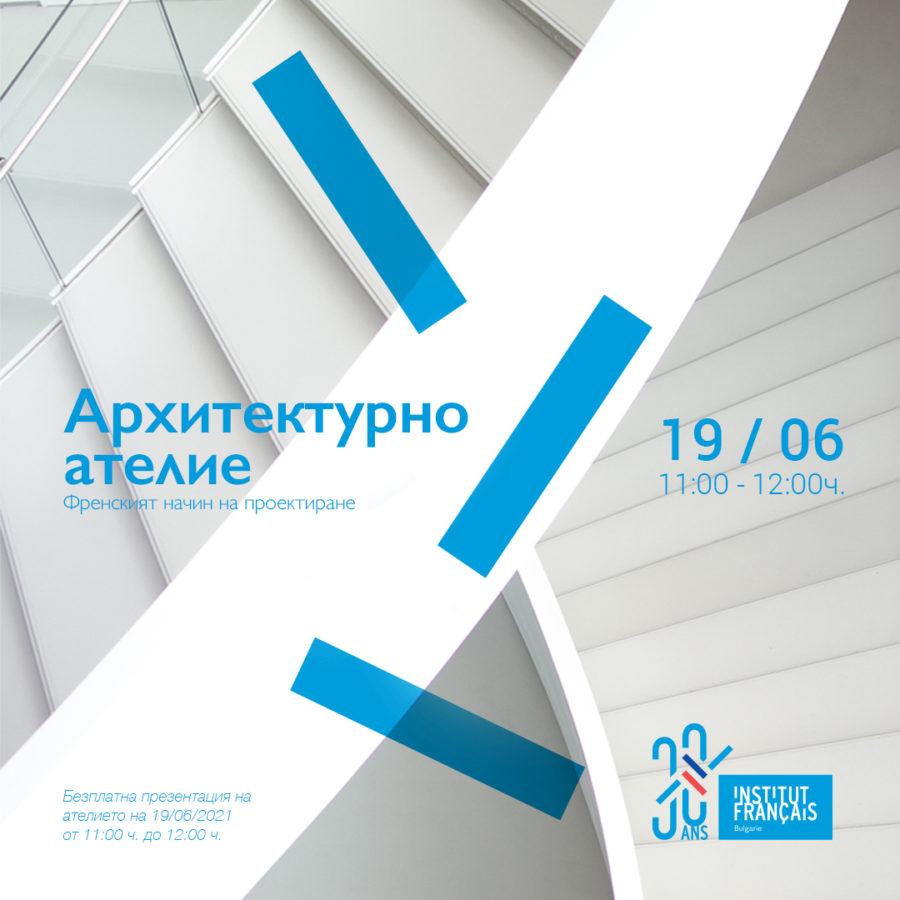 Френският институт в България подновява своите архитектурни ателиета