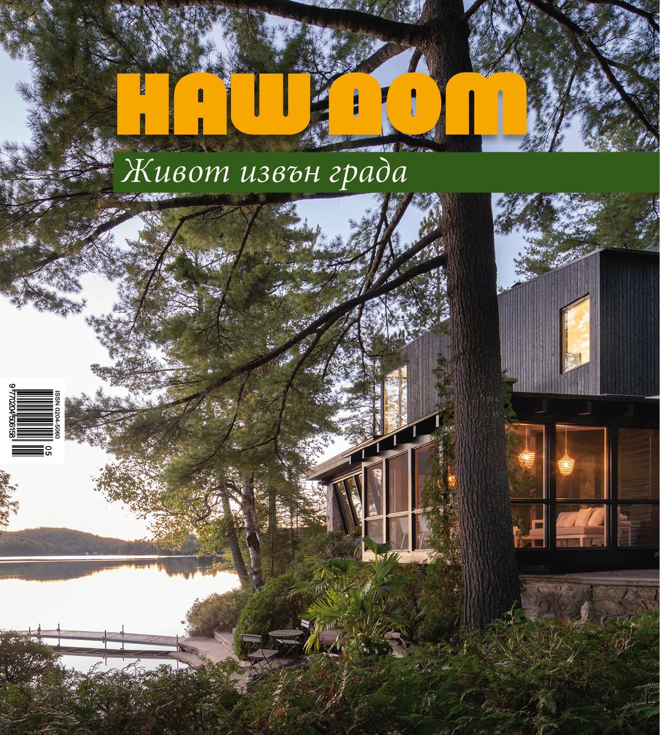 """Нова книга от Библиотека Наш дом – """"Живот извън града"""""""